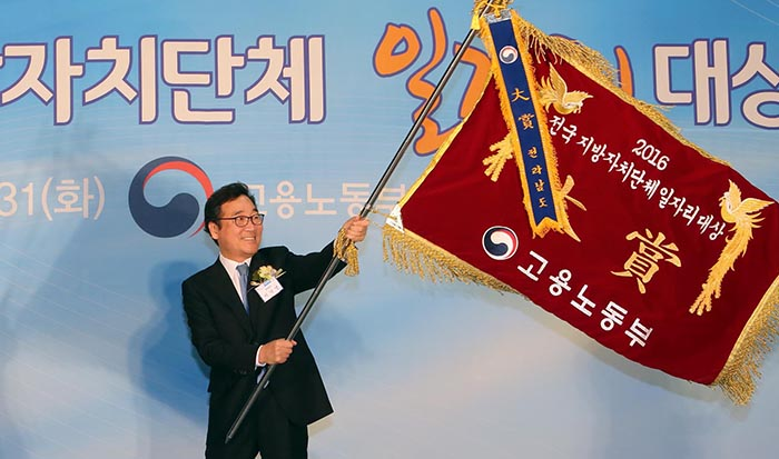 Jeollanam-do wins much-coveted top award in job creation