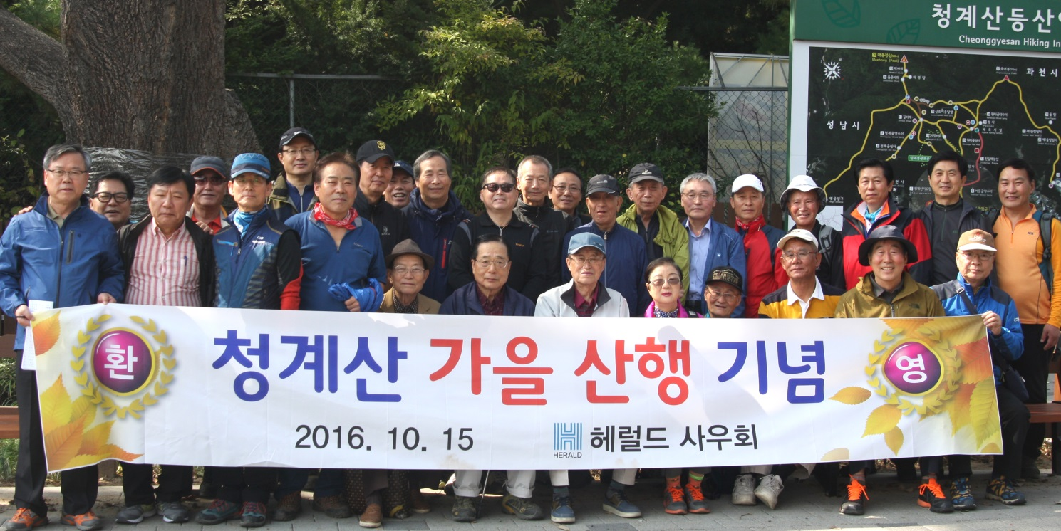 'Old Boys' of The Herald Media have reunion annual hiking