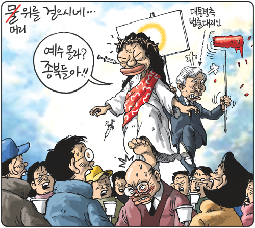 The Korean daily media headlines and humor : EXTRA