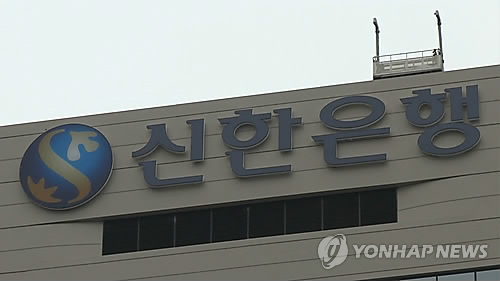 Shinhan, Woori banks to tap new CEOs soon