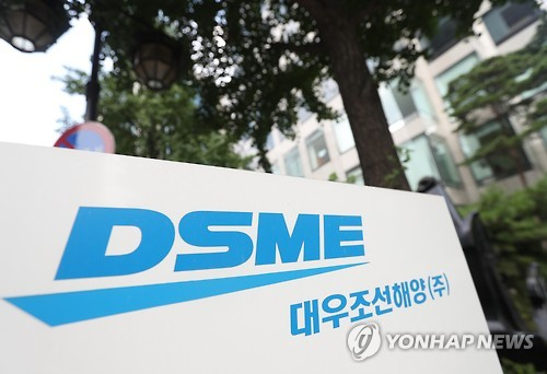 Daewoo Shipbuilding to implement 2.5 tln won self-rescue plan this year