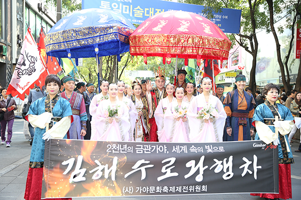 Gimhae City hosts a gala Gaya Culture Festival in early April