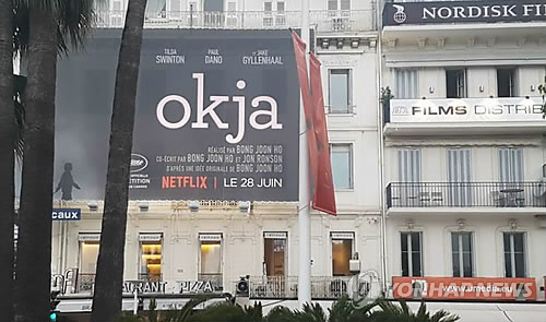 'Okja' press screening in Cannes temporarily halted by technical glitch
