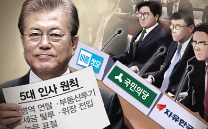 Moon asks for 'understanding' over controversial nominations