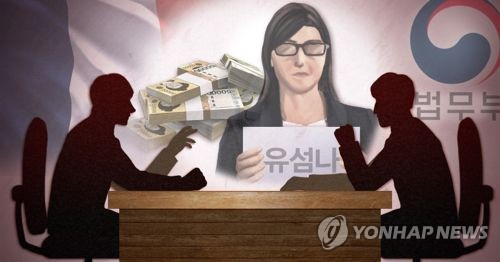 Woman linked to Sewol operator arrested in France