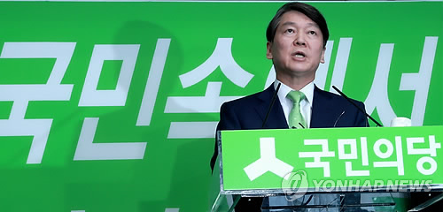 Ahn apologizes over fake tip-off scandal