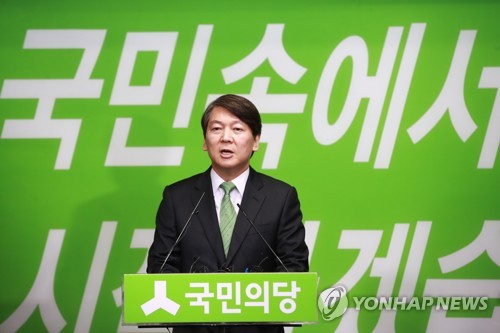 Ahn declares candidacy for leadership of the People's Party