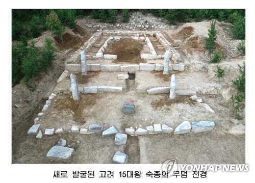 N. Korea claims to have discovered Goryeo Dynasty royal tomb