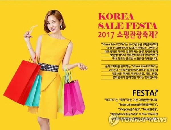S. Korea to kick off nationwide shopping festival this week