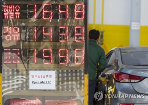 Oil prices in S. Korea up 12 consecutive weeks