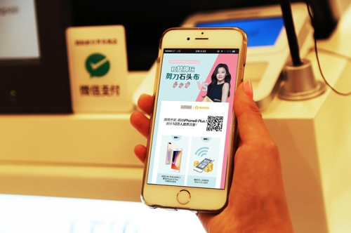 Shinsegae Duty Free to launch membership service for WeChat users