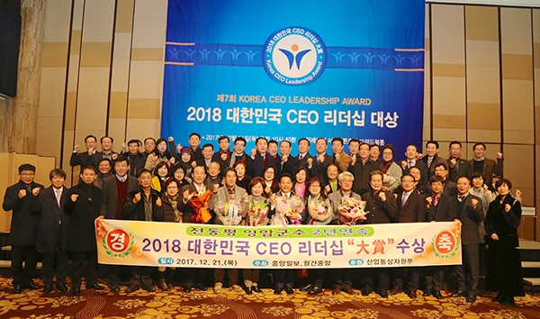 Yeongam County Mayor Jeon honored with Korea CEO Leadership Award