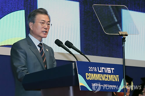 Moon urges the young to face challenge without fear of failure
