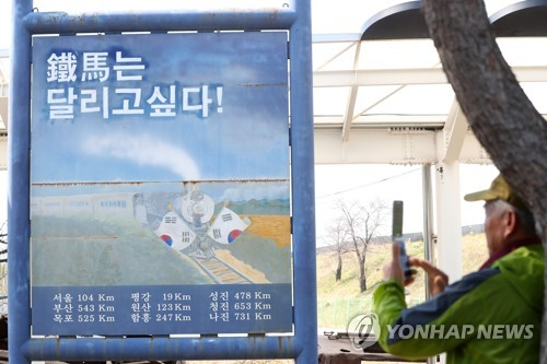 Two Koreas to resume construct