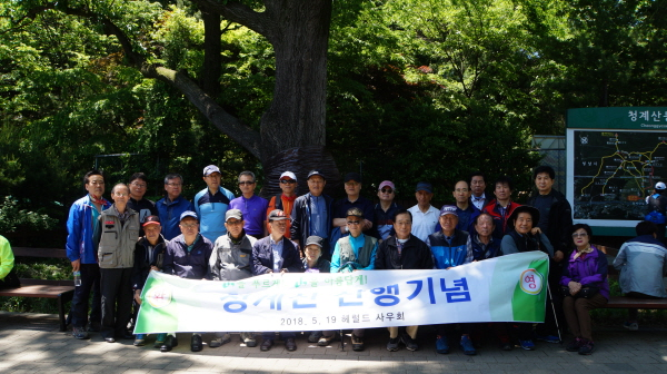 'Old Boys' of The Korea Herald, Herald Business have a spring reunion hiking