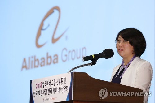 Alibaba vows support for S. Korean firms wanting to tap Chinese market