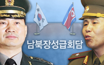 Koreas set to hold military talks to discuss easing tensions