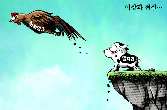 Cartoon by Artist Park Yong-suk, JoongAng Ilbo, July 13, 2018,