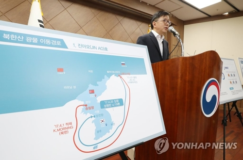 N. Korean coal, pig iron illegally shipped to S. Korea: customs office