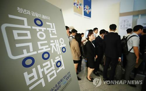S. Korean economy's ability to create jobs falls to lowest level in 8 yrs