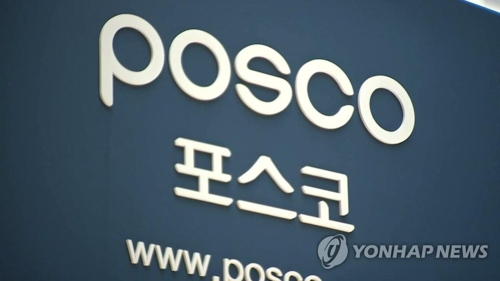 Inter-Korean summit to create new opportunities for steel industry: POSCO CEO