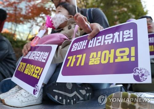 S. Korea holds meeting to tackle corruption at private kindergartens