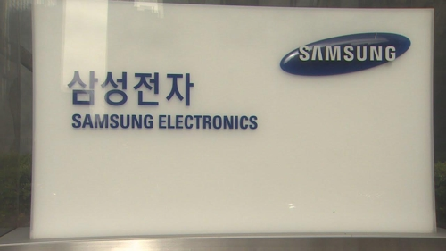 Samsung to provide up to 150 mln won in compensation for victims of work-related diseases