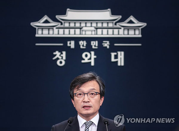 Moon orders measures to strengthen presidential officials' discipline