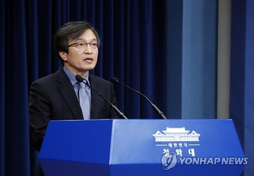 Cheong Wa Dae welcomes 2nd summit between U.S., N. Korea