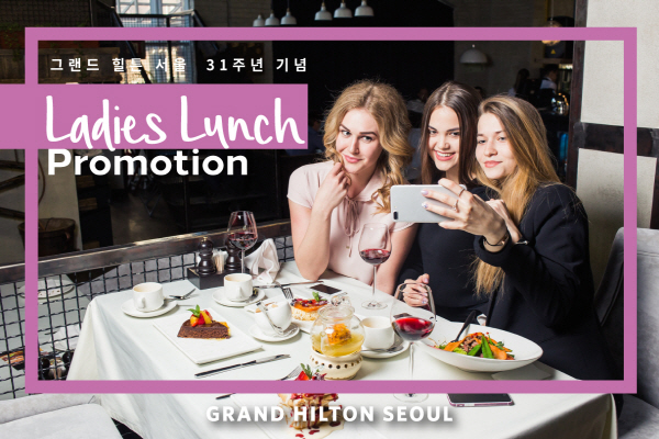 Grand Hilton Seoul presents 31st Anniversary, 'Ladies Lunch Promotion'
