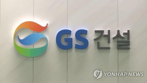 GS E&C Q1 net sinks 38 pct on one-off costs
