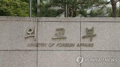 S. Korea to revise travel alert system for Africa, Middle East in wake of kidnapping