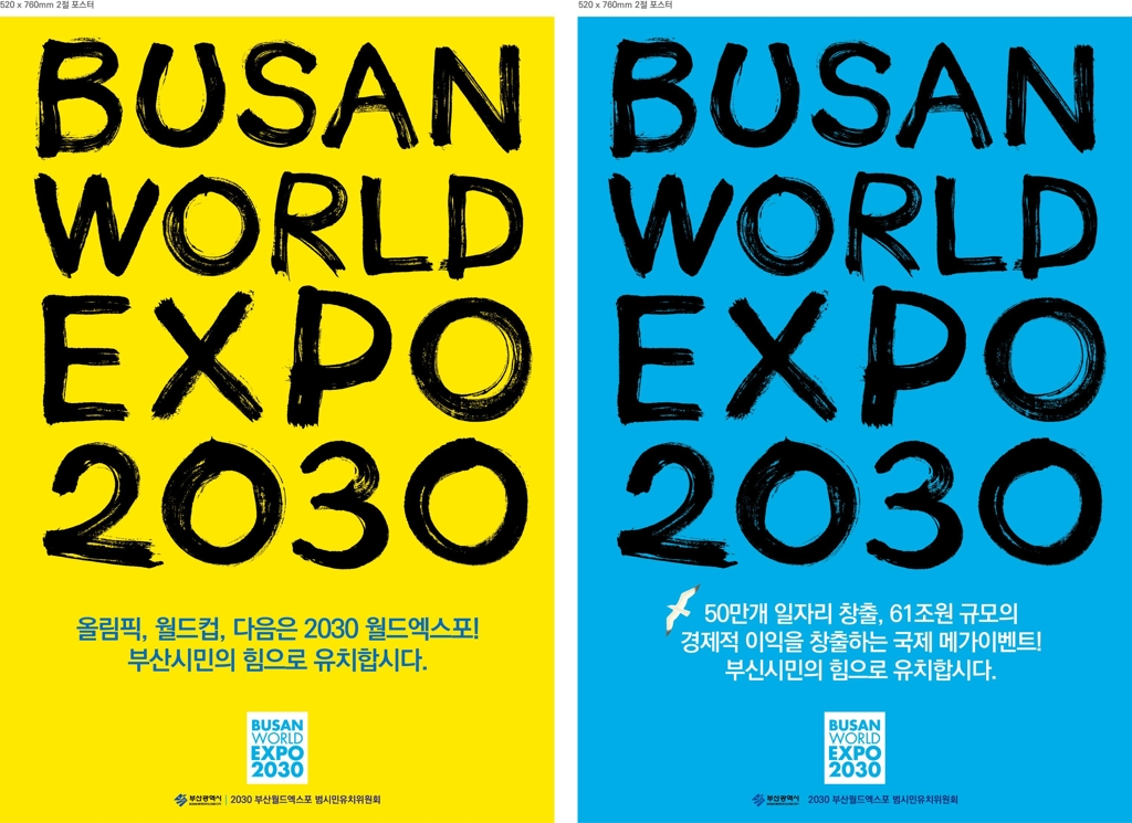 S. Korea aims to host 2030 World Expo