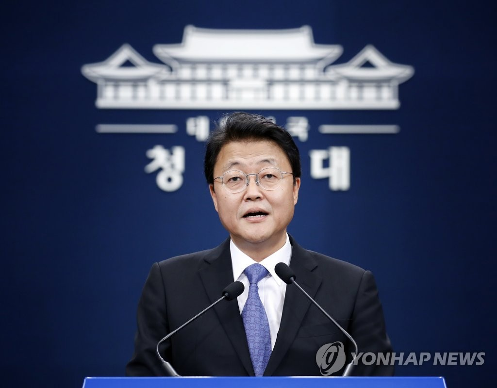 S. Korea-ASEAN summit in Nov. to address free trade amid Japan's export curbs: Cheong Wa Dae