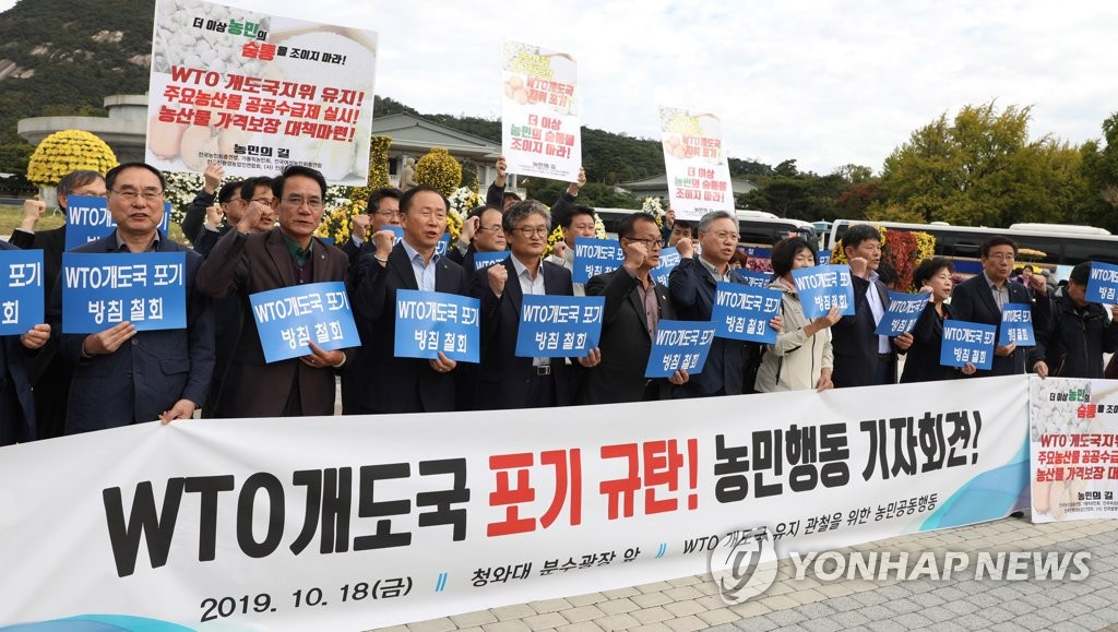 S. Korea decides to give up developing country status at WTO