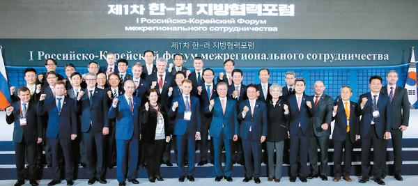 President Moon Jae-in, center, poses for a photo with officials from South Korea and Russia at the first Korea-Russia Regional Cooperation Forum in Pohang, North Gyeongsang, on Thursday. [YONHAP]