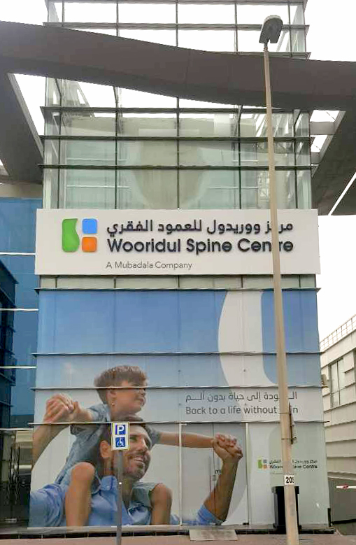 Wooridul Spine Centre in Dubai