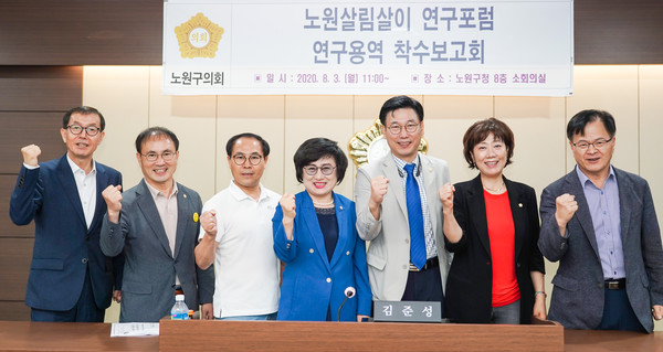 Chairperson Choi of the Nowon District is flanked on the left and right by participating leaders in a labor improvement study meeting on Aug. 3, 2020.