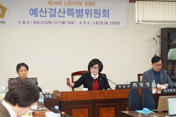 Chairperson Choi (center) at the 248th regular meeting of the Nowon District Council to discuss and settle accounts of the District budgetary matters.