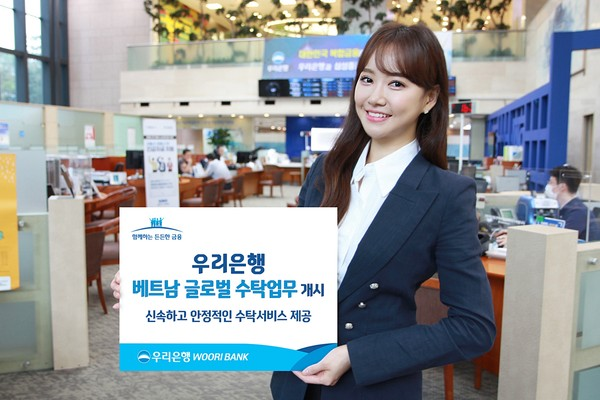 Woori Bank has started a global trustee business in Vietnam. / Courtesy of Woori Bank