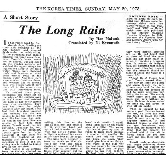 One of Han's short novels, The Long Rain, was translated into the English language by the then Columnist Lee Kyung-sik (now publisher-chairman of The Korea Post media), which was published by The Korea Times on May 29, 1973.