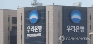 Woori Bank to announce candidates for new CEO next week