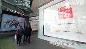 Lotte makes solo bid for duty-free license in Seoul
