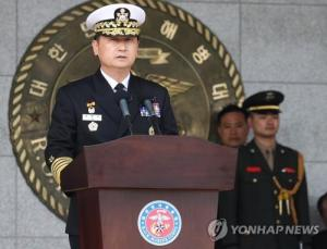 S. Korea's Navy chief to travel to U.S. for consultations