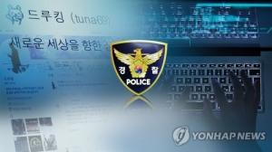 Police under fire for leaving out key info about lawmaker in online opinion rigging probe