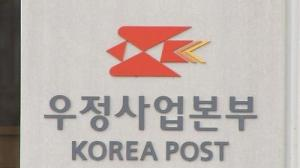 Korea Post to switch more than 2,000 contract workers to permanent positions