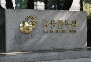 S. Korea's market for OTC derivatives grows 14.8 pct in H1