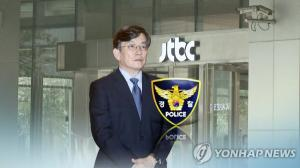 JTBC chief questioned over alleged violence against freelance journalist