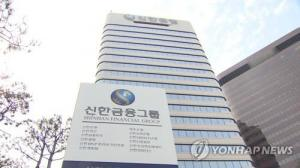 Shinhan Financial withdraws bid for 3rd Internet-only bank