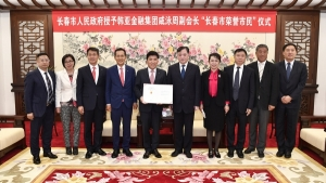 Hana Financial Vice Chairman Ham selected honorary citizen of Changchun City, China